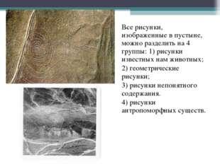 Все рисунки, изображенные в пустыне, можно разделить на 4 группы: 1) рисунки