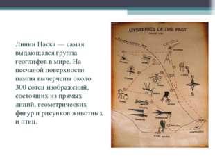 Линии Наска — самая выдающаяся группа геоглифов в мире. На песчаной поверхнос