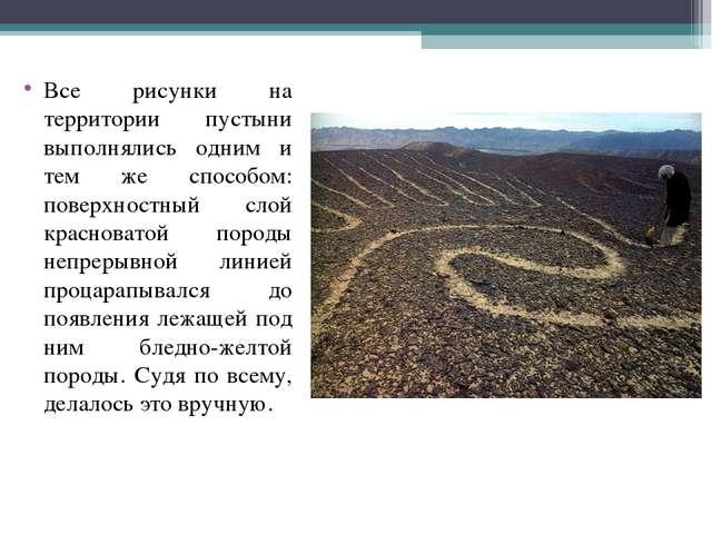 Все рисунки на территории пустыни выполнялись одним и тем же способом: поверх...