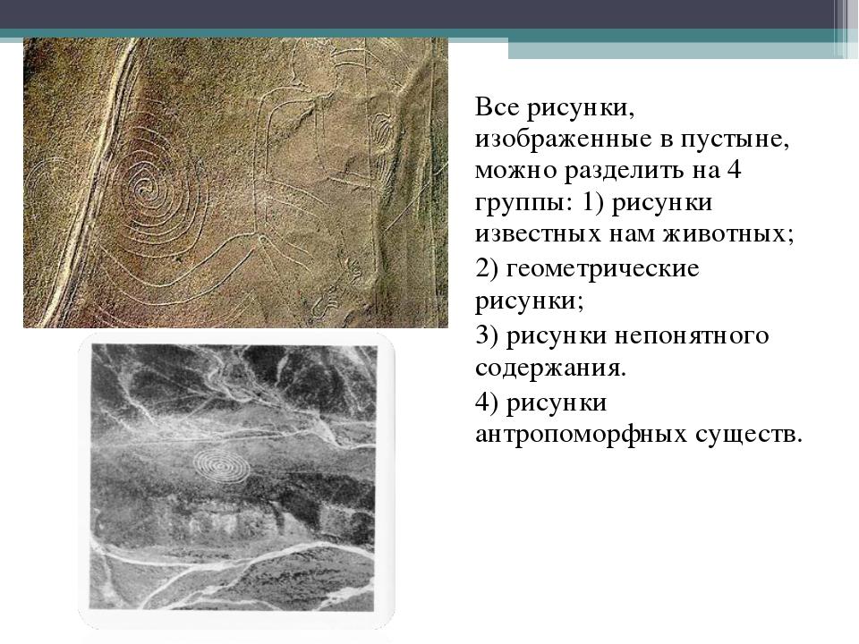 Все рисунки, изображенные в пустыне, можно разделить на 4 группы: 1) рисунки...