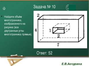 Задача № 10 Найдите объём многогранника, изображенного на рисунке (все двугра