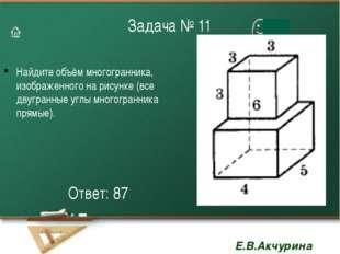 Задача № 11 Найдите объём многогранника, изображенного на рисунке (все двугра
