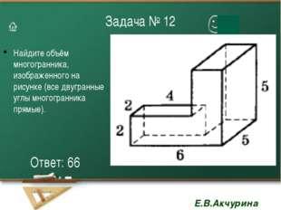 Задача № 12 Найдите объём многогранника, изображенного на рисунке (все двугра