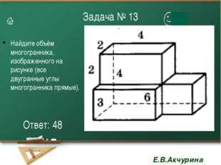 Задача № 13 Найдите объём многогранника, изображенного на рисунке (все двугра
