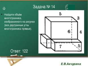 Задача № 14 Найдите объём многогранника, изображенного на рисунке (все двугра
