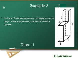 Задача № 2 Найдите объём многогранника, изображенного на рисунке (все двугран