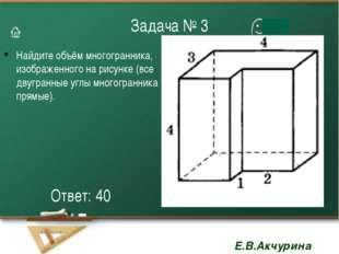 Задача № 3 Найдите объём многогранника, изображенного на рисунке (все двугран