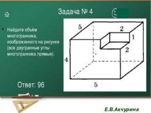 Задача № 4 Найдите объём многогранника, изображенного на рисунке (все двугран