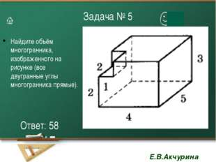 Задача № 5 Найдите объём многогранника, изображенного на рисунке (все двугран