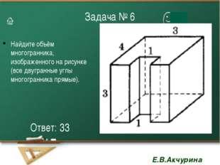 Задача № 6 Найдите объём многогранника, изображенного на рисунке (все двугран