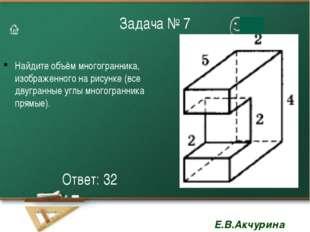 Задача № 7 Найдите объём многогранника, изображенного на рисунке (все двугран
