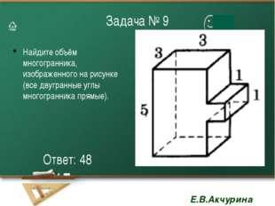 Задача № 9 Найдите объём многогранника, изображенного на рисунке (все двугран