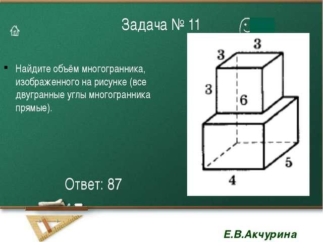 Задача № 11 Найдите объём многогранника, изображенного на рисунке (все двугра...