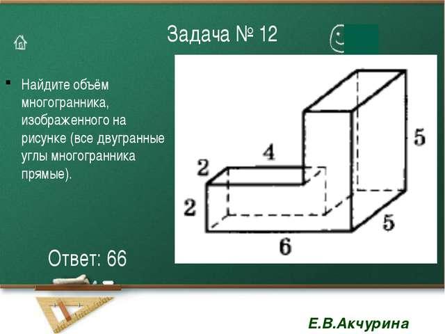 Задача № 12 Найдите объём многогранника, изображенного на рисунке (все двугра...