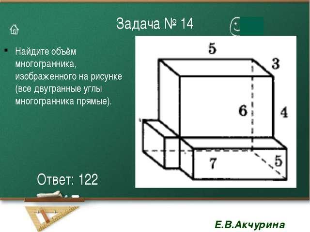 Задача № 14 Найдите объём многогранника, изображенного на рисунке (все двугра...