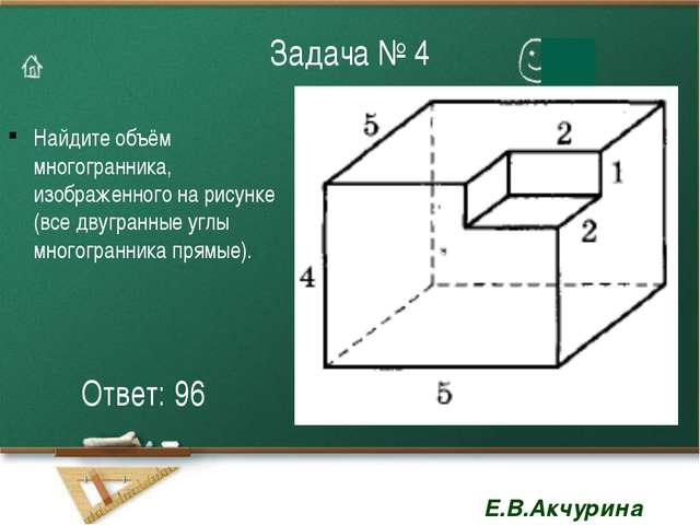 Задача № 4 Найдите объём многогранника, изображенного на рисунке (все двугран...