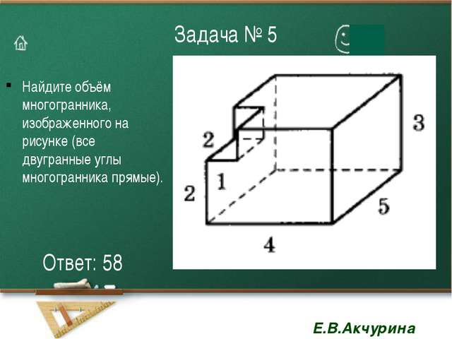 Задача № 5 Найдите объём многогранника, изображенного на рисунке (все двугран...