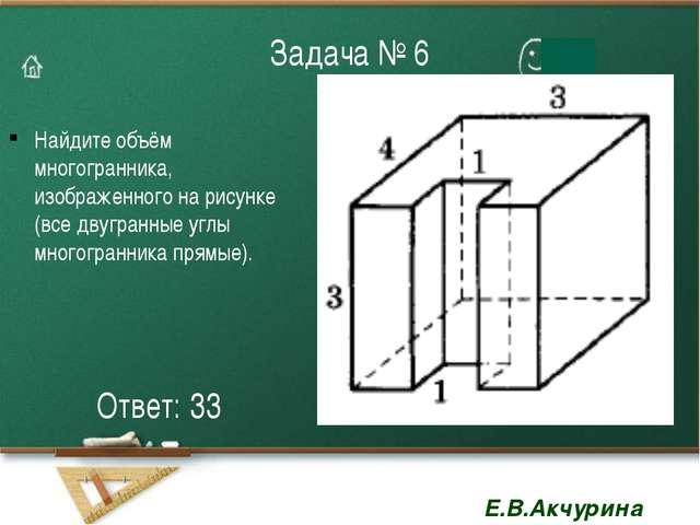 Задача № 6 Найдите объём многогранника, изображенного на рисунке (все двугран...