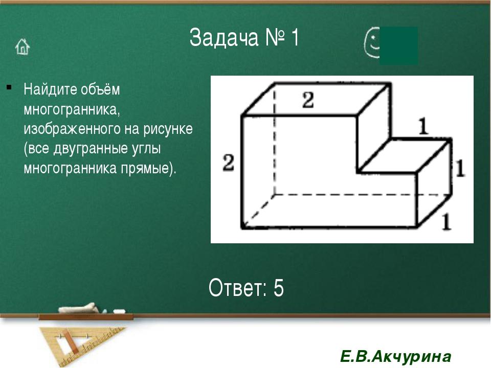 Задача № 1 Найдите объём многогранника, изображенного на рисунке (все двугран...