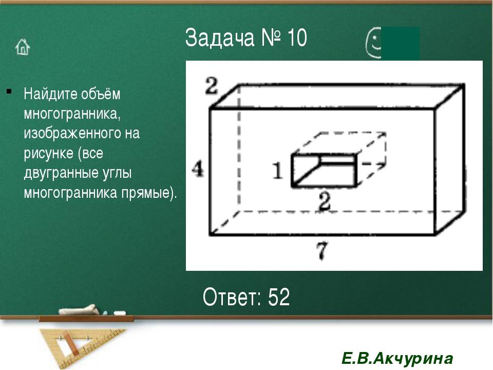 Задача № 10 Найдите объём многогранника, изображенного на рисунке (все двугра...