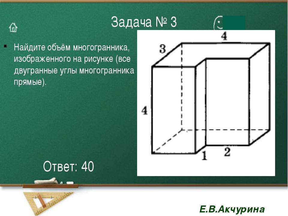 Задача № 3 Найдите объём многогранника, изображенного на рисунке (все двугран...