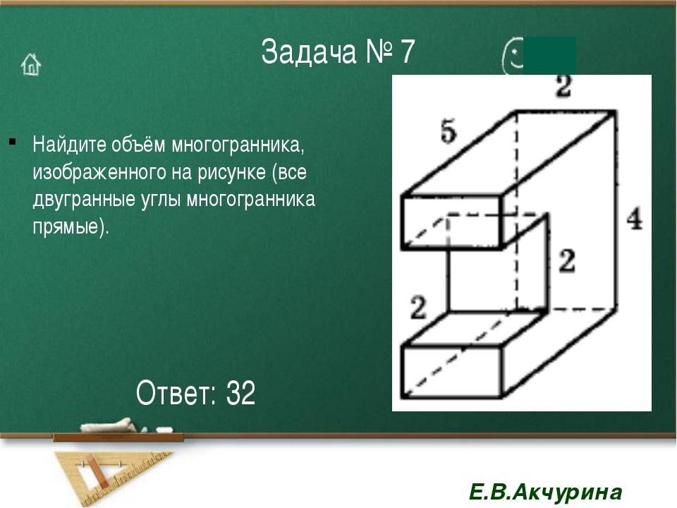 Задача № 7 Найдите объём многогранника, изображенного на рисунке (все двугран...