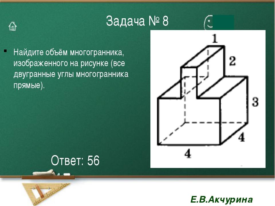 Задача № 8 Найдите объём многогранника, изображенного на рисунке (все двугран...