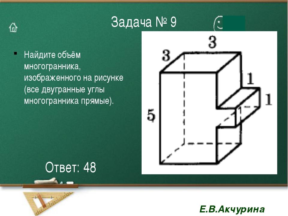 Задача № 9 Найдите объём многогранника, изображенного на рисунке (все двугран...