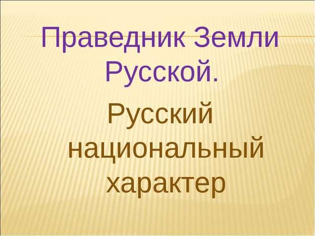 Праведник Земли Русской. Русский национальный характер