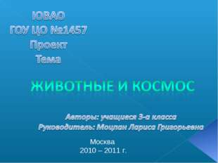 Москва 2010 – 2011 г.