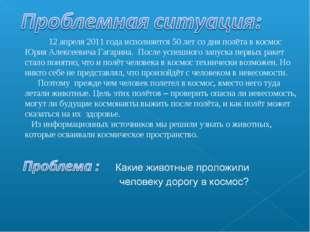 12 апреля 2011 года исполняется 50 лет со дня полёта в космос Юрия Алексееви