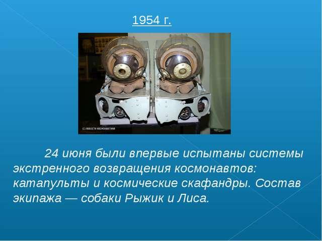 24 июня были впервые испытаны системы экстренного возвращения космонавтов: к...