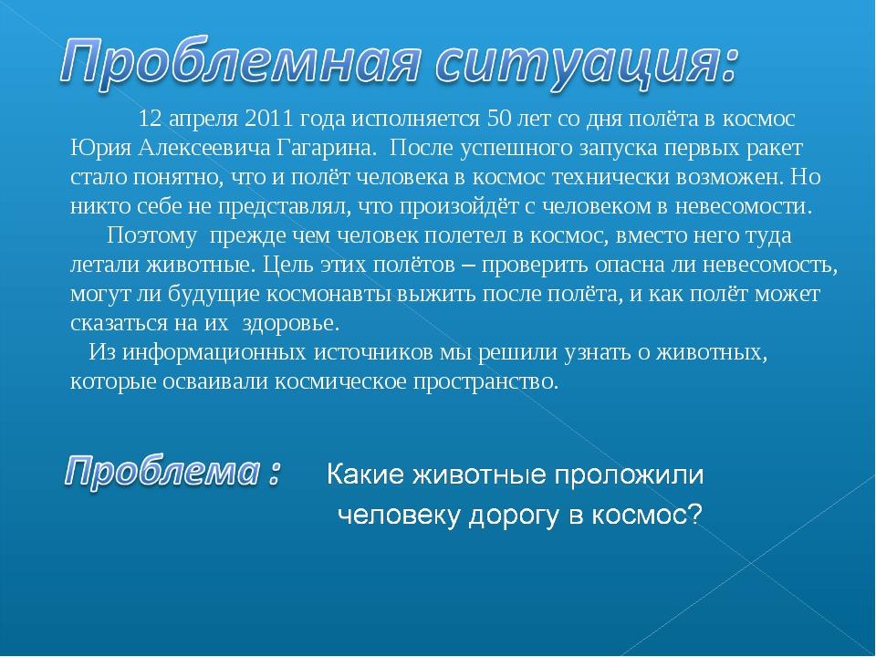 12 апреля 2011 года исполняется 50 лет со дня полёта в космос Юрия Алексееви...