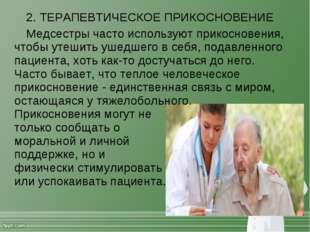 2. ТЕРАПЕВТИЧЕСКОЕ ПРИКОСНОВЕНИЕ Медсестры часто используют прикосновения, чт