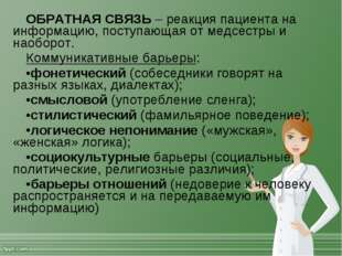 ОБРАТНАЯ СВЯЗЬ – реакция пациента на информацию, поступающая от медсестры и н