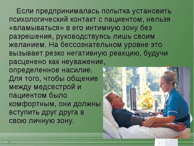 Если предпринималась попытка установить психологический контакт с пациентом,...