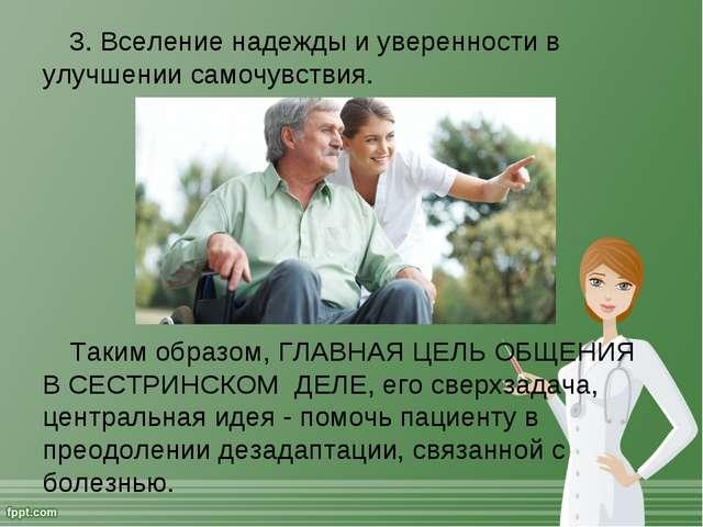 3. Вселение надежды и уверенности в улучшении самочувствия. Таким образом, ГЛ...