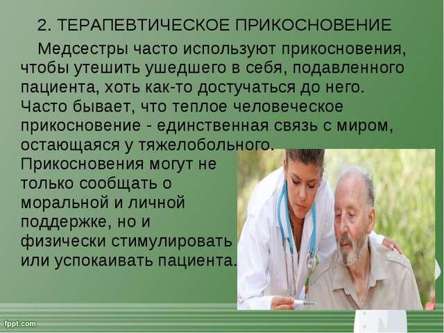 2. ТЕРАПЕВТИЧЕСКОЕ ПРИКОСНОВЕНИЕ Медсестры часто используют прикосновения, чт...