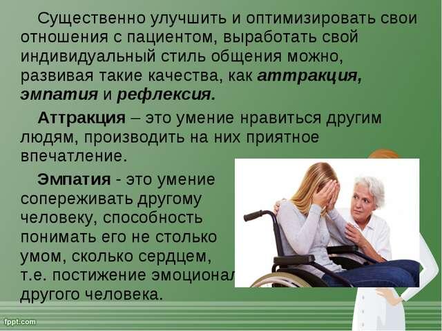 Существенно улучшить и оптимизировать свои отношения с пациентом, выработать...