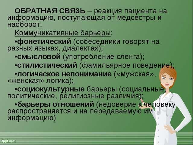 ОБРАТНАЯ СВЯЗЬ – реакция пациента на информацию, поступающая от медсестры и н...