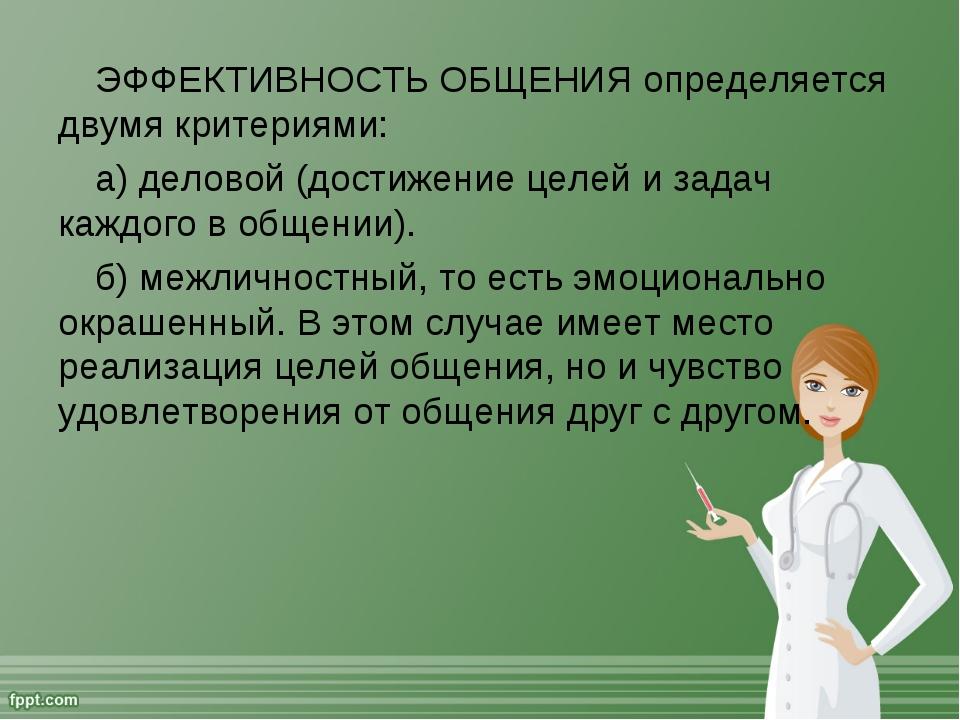 ЭФФЕКТИВНОСТЬ ОБЩЕНИЯ определяется двумя критериями: а) деловой (достижение ц...