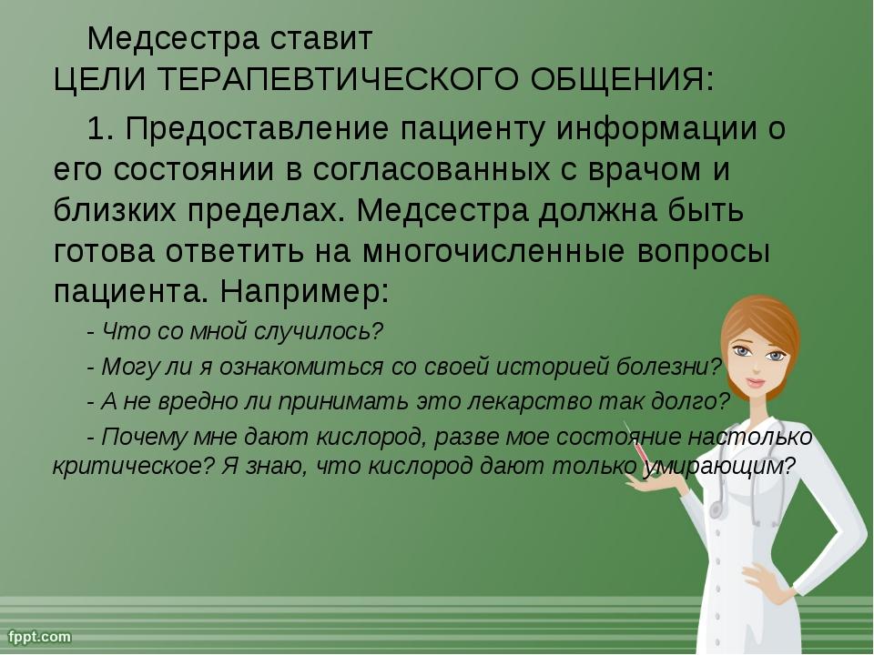 Медсестра ставит ЦЕЛИ ТЕРАПЕВТИЧЕСКОГО ОБЩЕНИЯ: 1. Предоставление пациенту и...