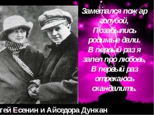 Сергей Есенин и Айседора Дункан Заметался пожар голубой, Позабылись родимые д