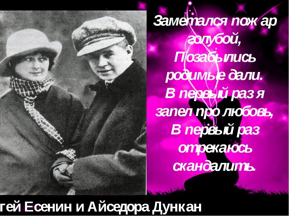Сергей Есенин и Айседора Дункан Заметался пожар голубой, Позабылись родимые д...