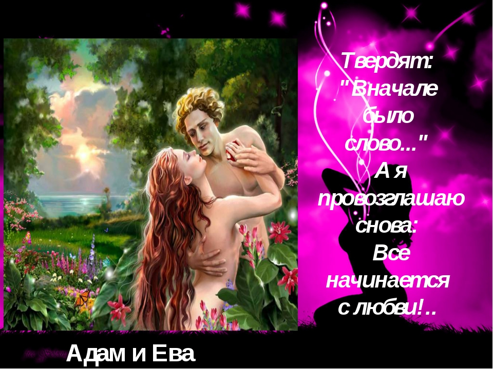 """Адам и Ева Tвepдят: """"Bнaчaлe былo cлoвo..."""" A я пpoвoзглaшaю cнoвa: Bce..."""