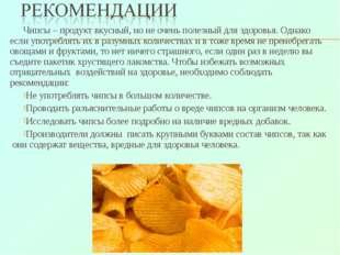 Чипсы – продукт вкусный, но не очень полезный для здоровья. Однако если употр