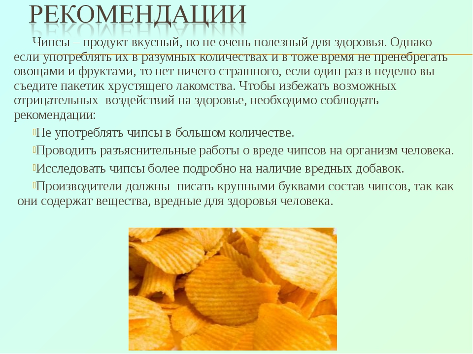 Чипсы – продукт вкусный, но не очень полезный для здоровья. Однако если употр...