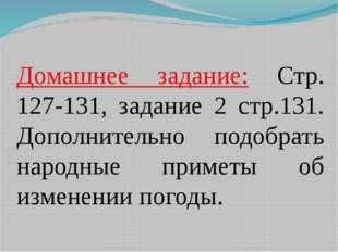 Домашнее задание: Стр. 127-131, задание 2 стр.131. Дополнительно подобрать на