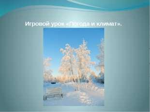 Игровой урок «Погода и климат».
