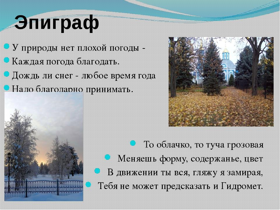 Эпиграф У природы нет плохой погоды - Каждая погода благодать. Дождь ли снег...